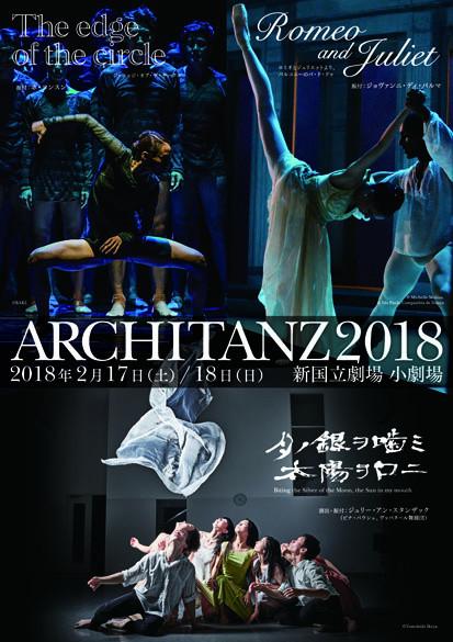 ARCHITANZ2018@新国立劇場