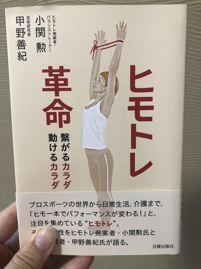 小関勲, 甲野善紀「ヒモトレ革命 繫がるカラダ 動けるカラダ」