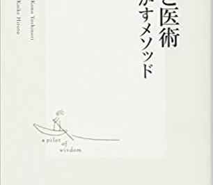 甲野善紀、小池弘人「武術と医術 人を活かすメソッド」( 集英社新書、2013)