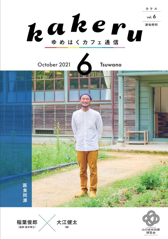 ゆめはくカフェ通信『kakeru』vol.5とブックファースト新宿店での「二人称資本主義」