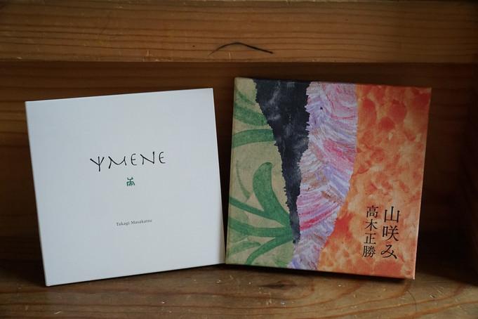 高木正勝 ピアノソロコンサート  イメネ(YMENE)