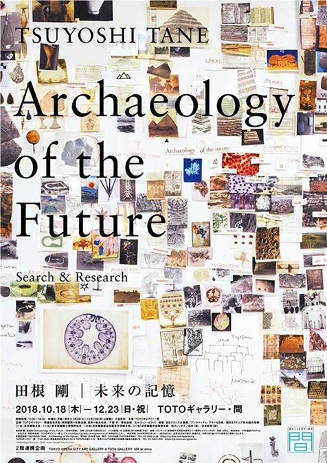 田根剛「未来の記憶 Archaeology of the Future ― Digging & Building」@東京オペラシティ