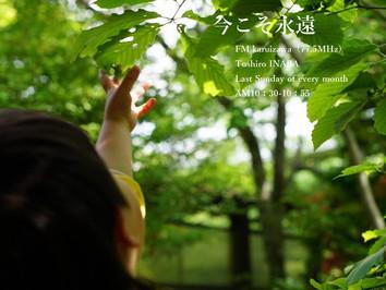 【今こそ永遠(2回目)】2021年2月28日(日曜日)(10:30~10:55)軽井沢FM