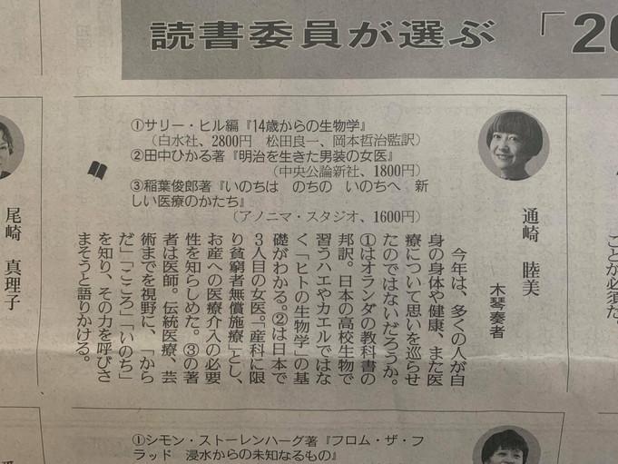 12/27(日)読売新聞『読書委員が選ぶ2020年』:「いのちは のちの いのちへ」