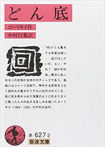 11/11『どん底、』プレ対談