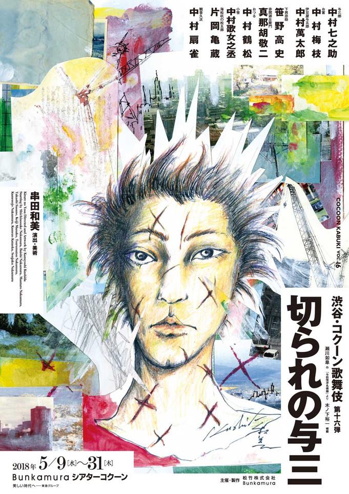 『切られの与三』(きられのよさ)@Bunkamura シアターコクーン