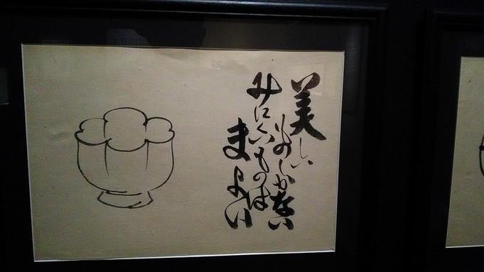 汐留ミュージアム「河井寬次郎展」