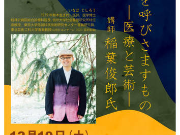 軽井沢ローカル情報の講演