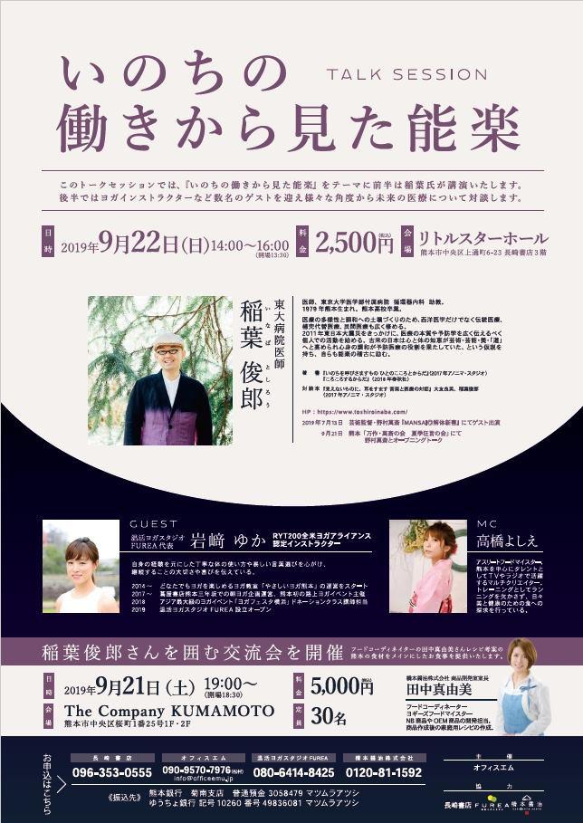 2019/9/22:『いのちの働きから見た能楽』@熊本、長崎書店