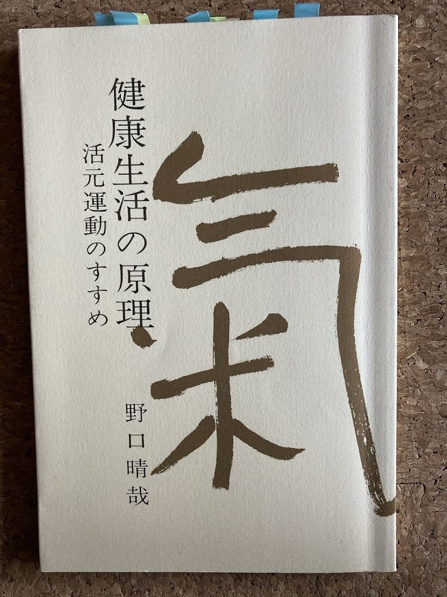 野口晴哉「健康生活の原理」(全生社、1976年)