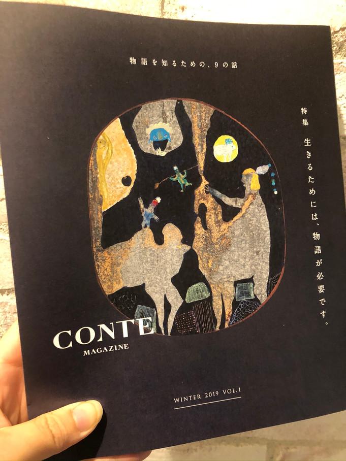 「CONTE MAGAZINE」VOL.1:生きるためには、物語が必要です。-「物語」を知るための、9の話-