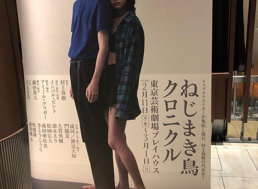 ねじまき鳥クロニクル@東京芸術劇場