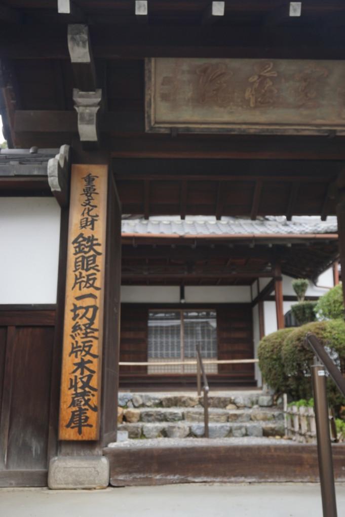 萬福寺 宝蔵院(京都 宇治)