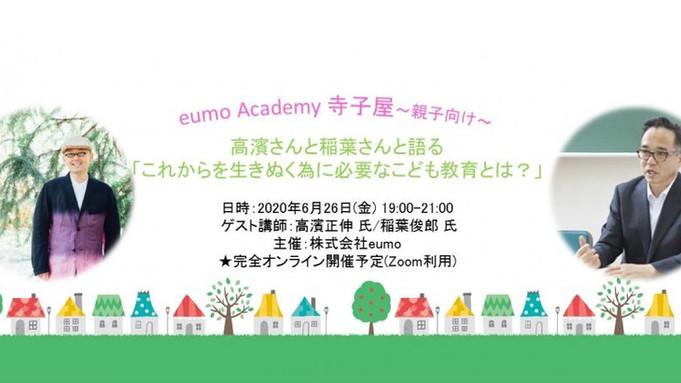 2020/6/26(online):高濱さんと稲葉さんと語る「これからを生きぬく為に必要なこども教育とは?」