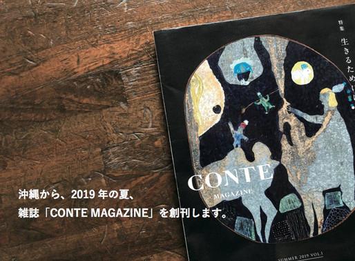 CONTE Magazine 沖縄から