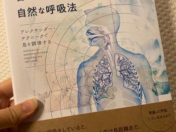 「身体のデザインに合わせた自然な呼吸法ーアレクサンダー・テクニックで息を調律する」 の増刷