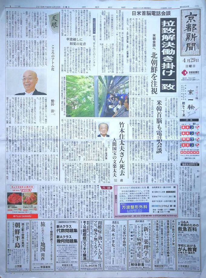 4/29の京都新聞の一面「天眼」に