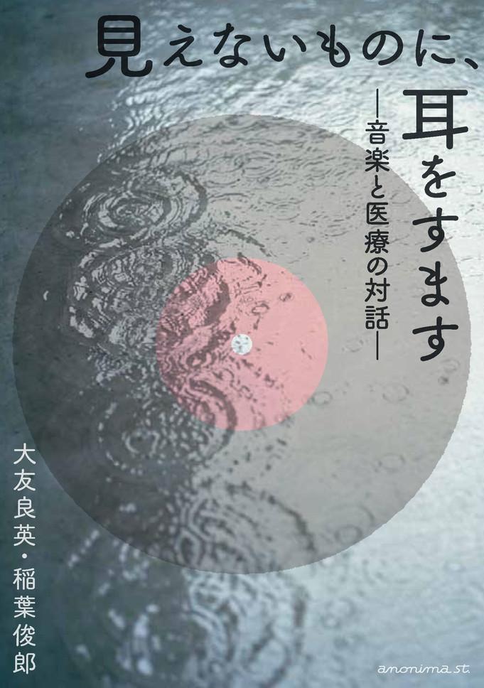 大友良英、稲葉俊郎「見えないものに、耳をすます ―音楽と医療の対話」アノニマ・スタジオ (2017/9/4)