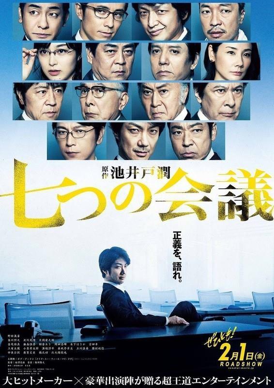 映画「七つの会議」(原作:池井戸潤、監督:福澤克雄)