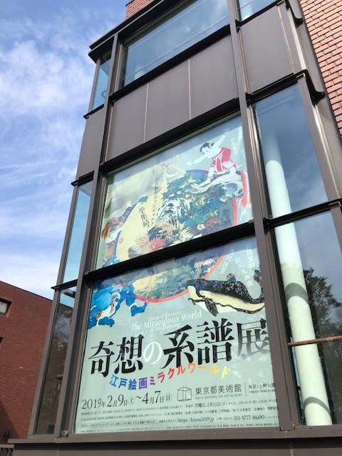 「奇想の系譜展 江戸絵画ミラクルワールド」東京都美術館