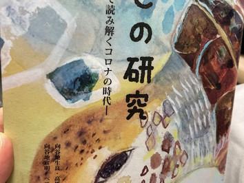 『弱さの研究―弱さで読み解くコロナの時代―』向谷地生良,高橋源一郎, 辻信一(著)(くんぷる、2020/11/16)