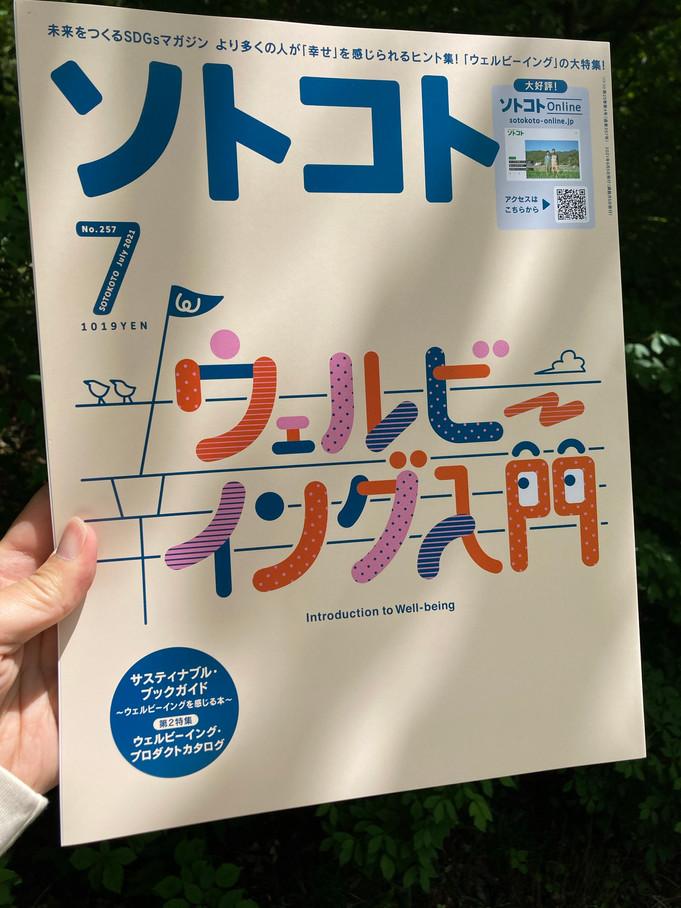 「ソトコト」(2021年7月号):連載6回目「いのちは そだつ」(写真・絵・テキスト:稲葉俊郎)