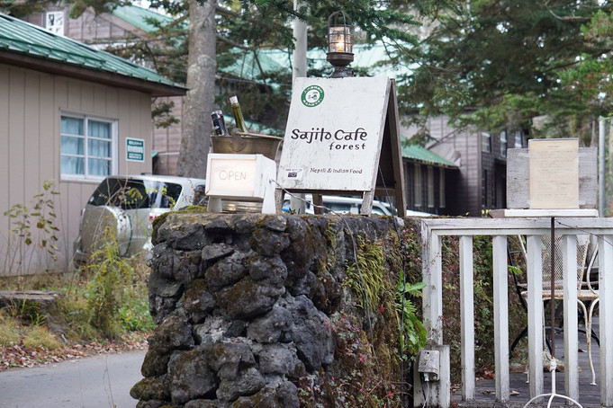 SAJIRO CAFE FOREST 軽井沢
