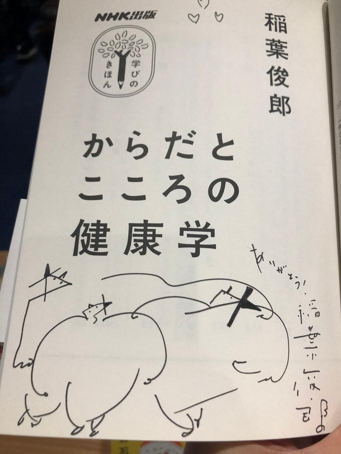 『いのちの働きから見た能楽』&出版イベント@長崎書店(熊本)