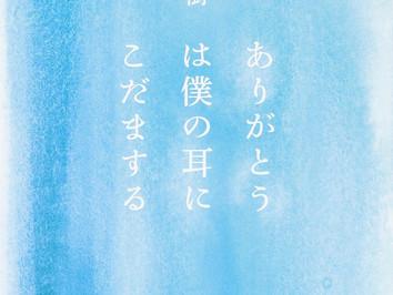東田直樹『ありがとうは僕の耳にこだまする』