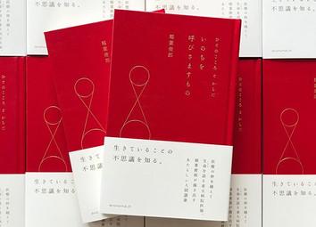 赤本4刷と「ころころするからだ」と毎日新聞とオーガニック食材とデザイン