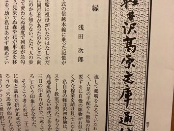 軽井沢高原文庫通信 第97号 「屋根のない病院」を受け継ぐ大河の一滴として