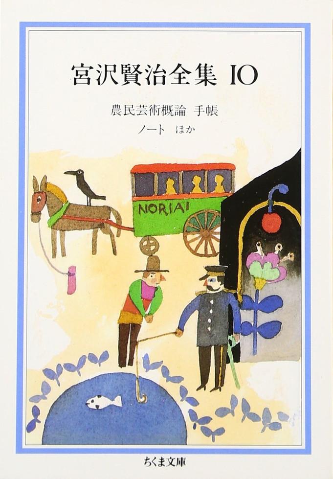 宮沢賢治『世界がぜんたい幸福にならないうちは個人の幸福はあり得ない』