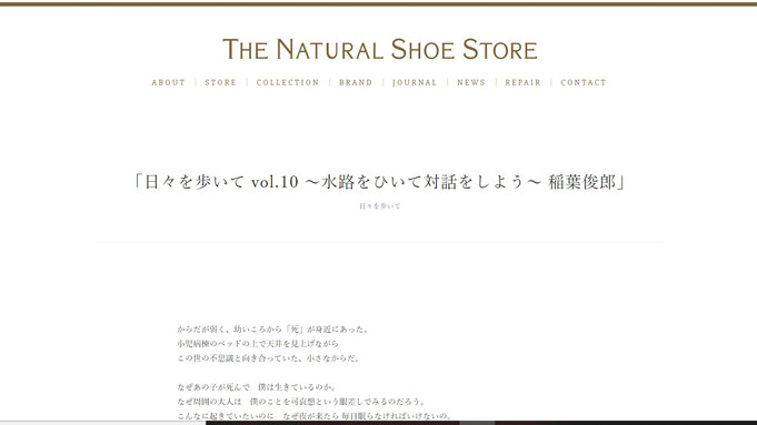 THE NATURAL SHOE STORE「日々を歩いて vol.10 ~水路をひいて対話をしよう~ 稲葉俊郎」、加川良「教訓I」(by.杏)