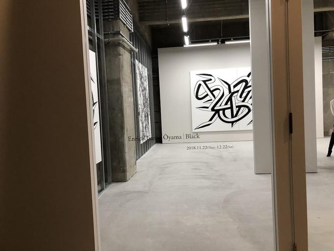 個展「Black」(大山エンリコイサム)