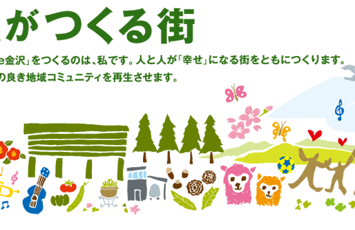 『Share金沢』の素敵な活動をシェア