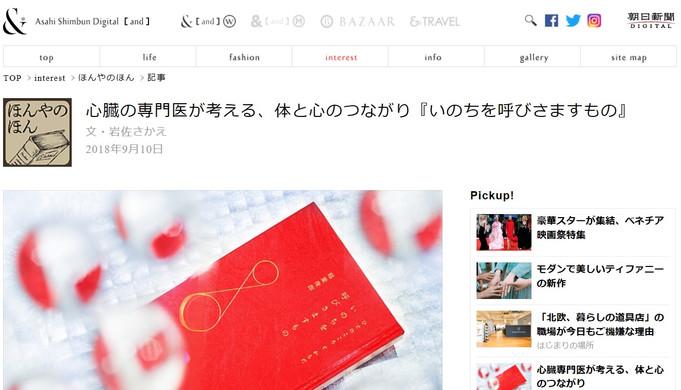 朝日新聞デジタル「ほんやのほん」 書評