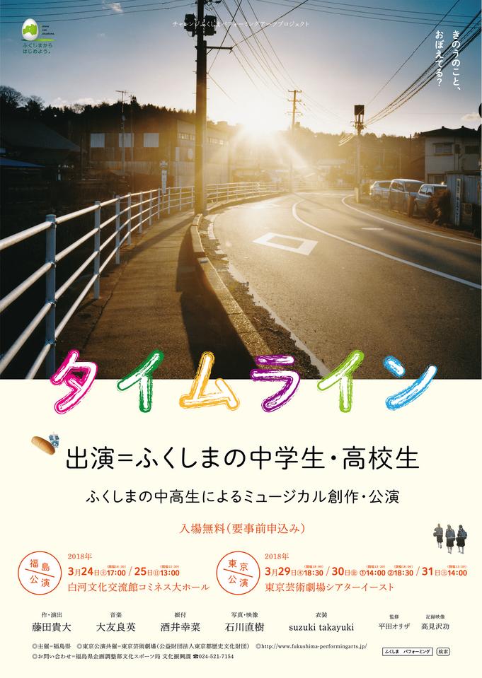 「タイムライン」@東京芸術劇場