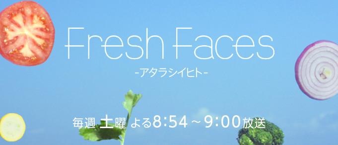 2018年2月24日(土) BS朝日Fresh Faces