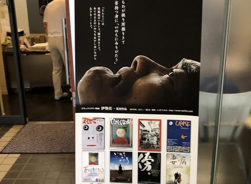 映画「えんとこの歌 寝たきり歌人・遠藤 滋」(監督:伊勢真一)