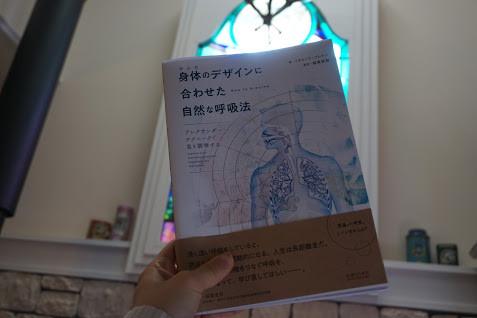 いきで生きる 5月16日「生きる力を高める効率的な呼吸法を学ぶ」@青山ブックセンター