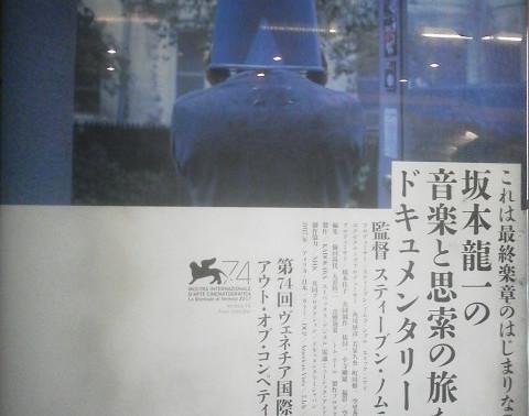 映画「Ryuichi Sakamoto: CODA」