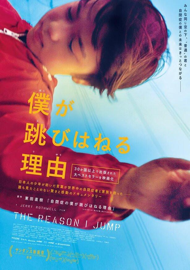 映画「僕が跳びはねる理由」(原作:東田直樹、監督:ジェリー・ロスウェル )