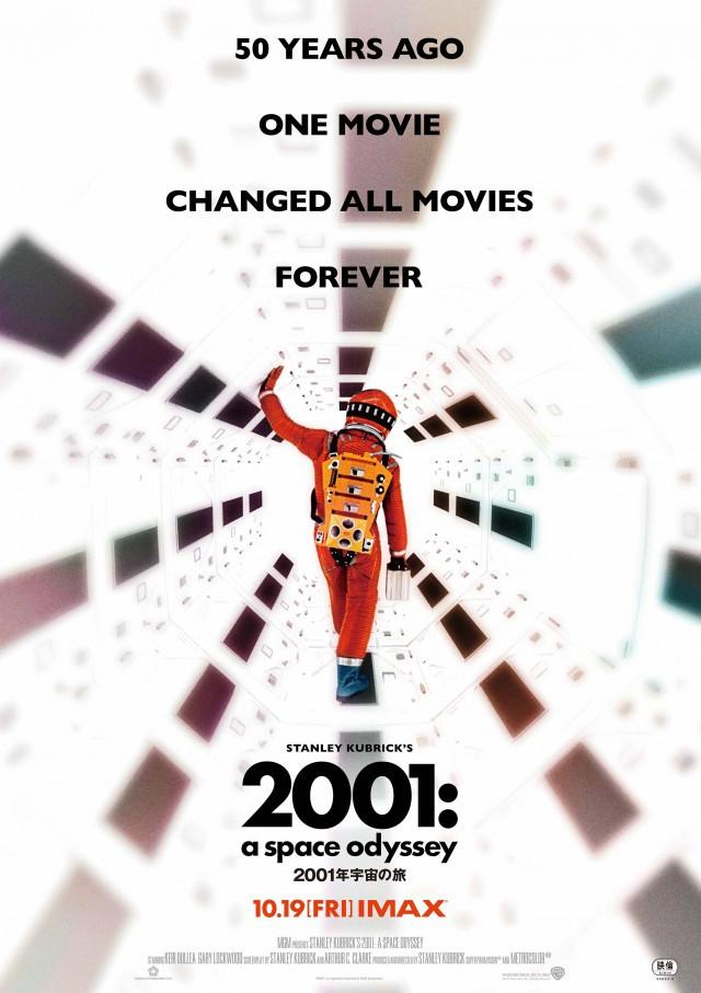 「2001年宇宙の旅(2001: A Space Odyssey)」(キューブリック)