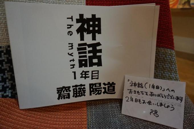 齋藤陽道「神話一年目」