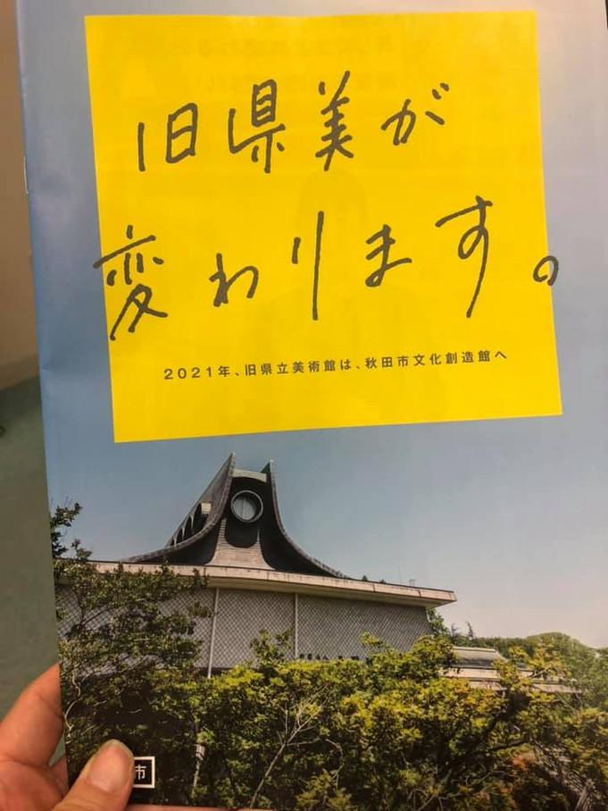 秋田市文化創造館と法政大学大学院の入試問題と
