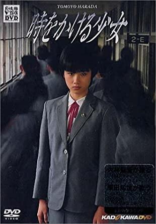 『時をかける少女』 (1983、大林宣彦監督)レビュー