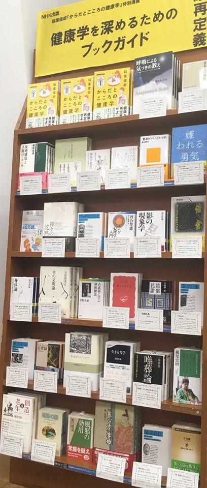 『健康学を深めるためのブックガイド』フェア@ジュンク堂書店池袋本店