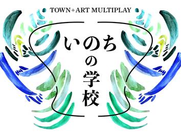 『街とアートのマルチプレイ/いのちの学校』@東北芸術工科大学+POURPIER