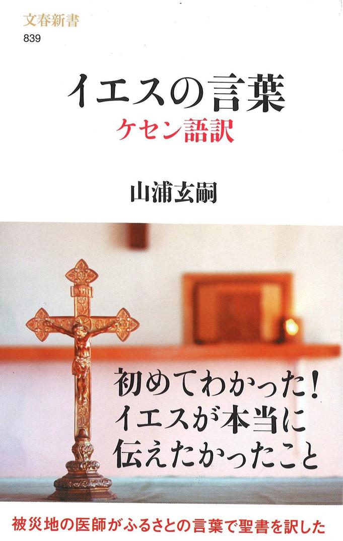 山浦玄嗣「イエスの言葉 ケセン語訳」文春新書(2011)