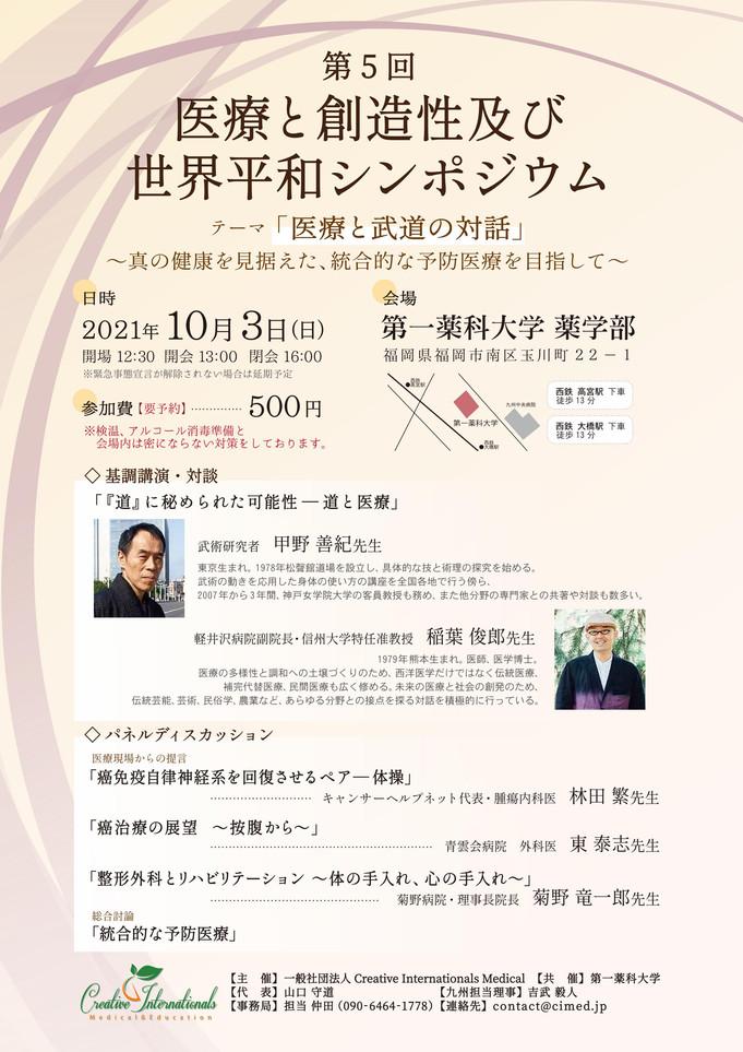 「医療と武道の対話」対談:甲野善紀x稲葉俊郎@第一薬科大学薬学部校舎